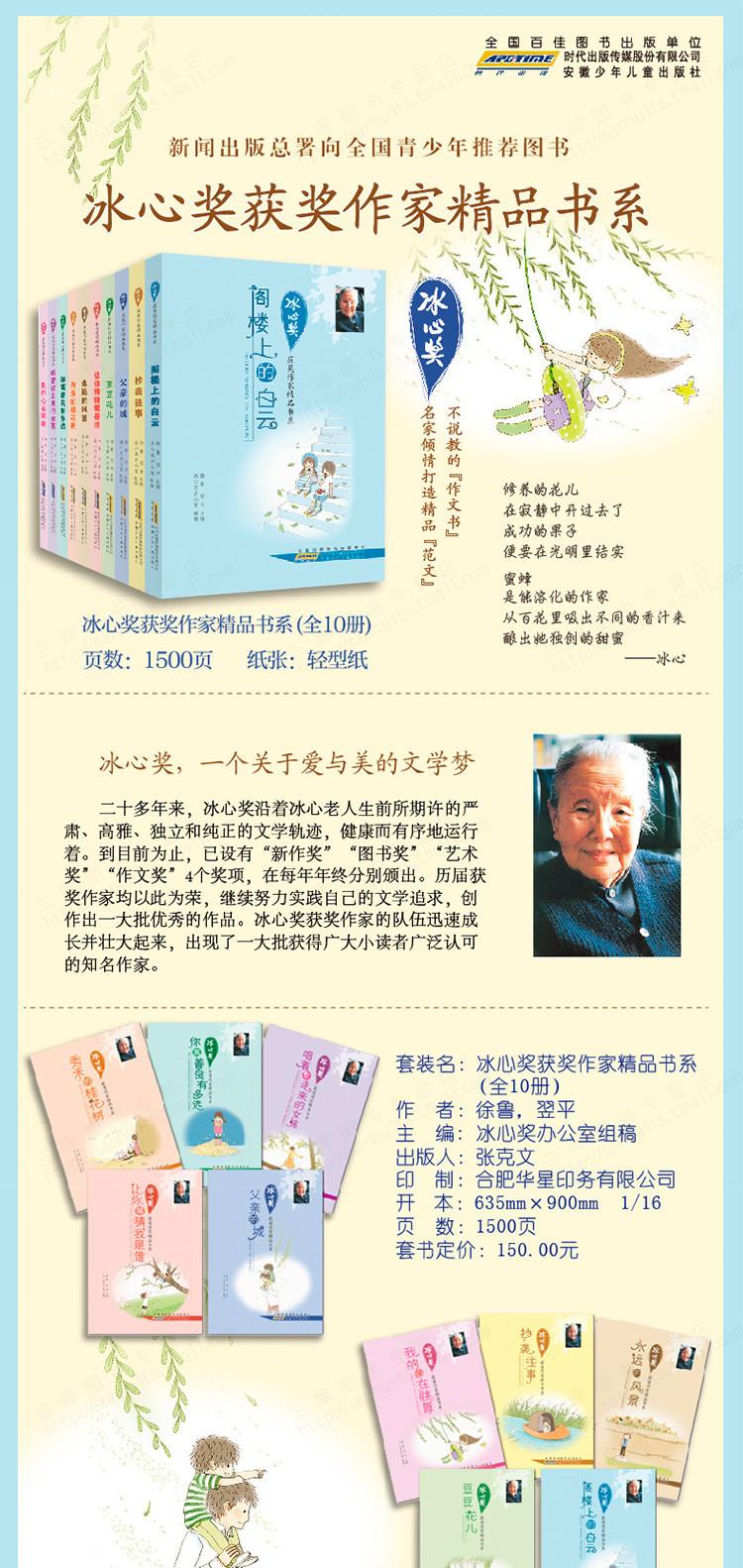 集儿童10册小说青少年正版畅销读物初中生小新课程理念初中信息技术图片