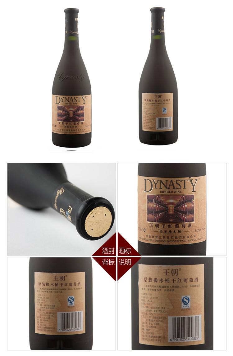 王朝原装橡木桶干红葡萄酒