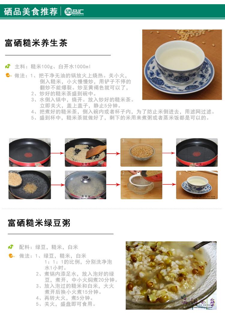 胚芽米营养食用方法