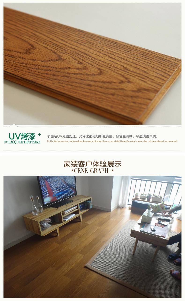 贝尔地板 多层实木复合地板15mm 浅色环保地暖经典锁扣 北欧橡木
