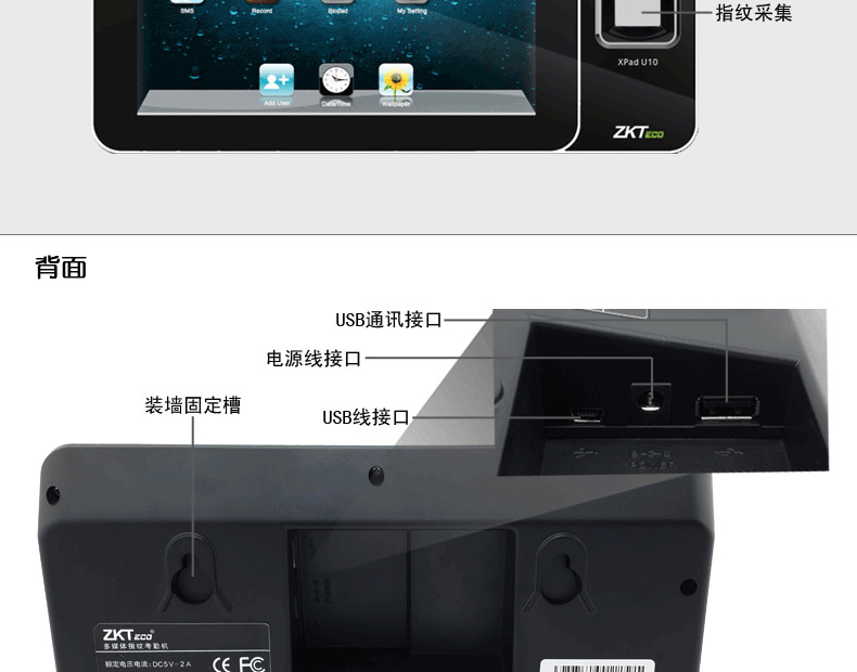 U10 安卓 7寸电容触摸屏 指纹考勤机 云备份 带报表怎么样 苏宁易购