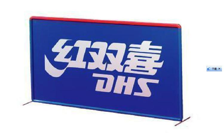 乒乓球挡板_轻质材料乒乓球挡板乒乓场地 挡板 (kt板)s2