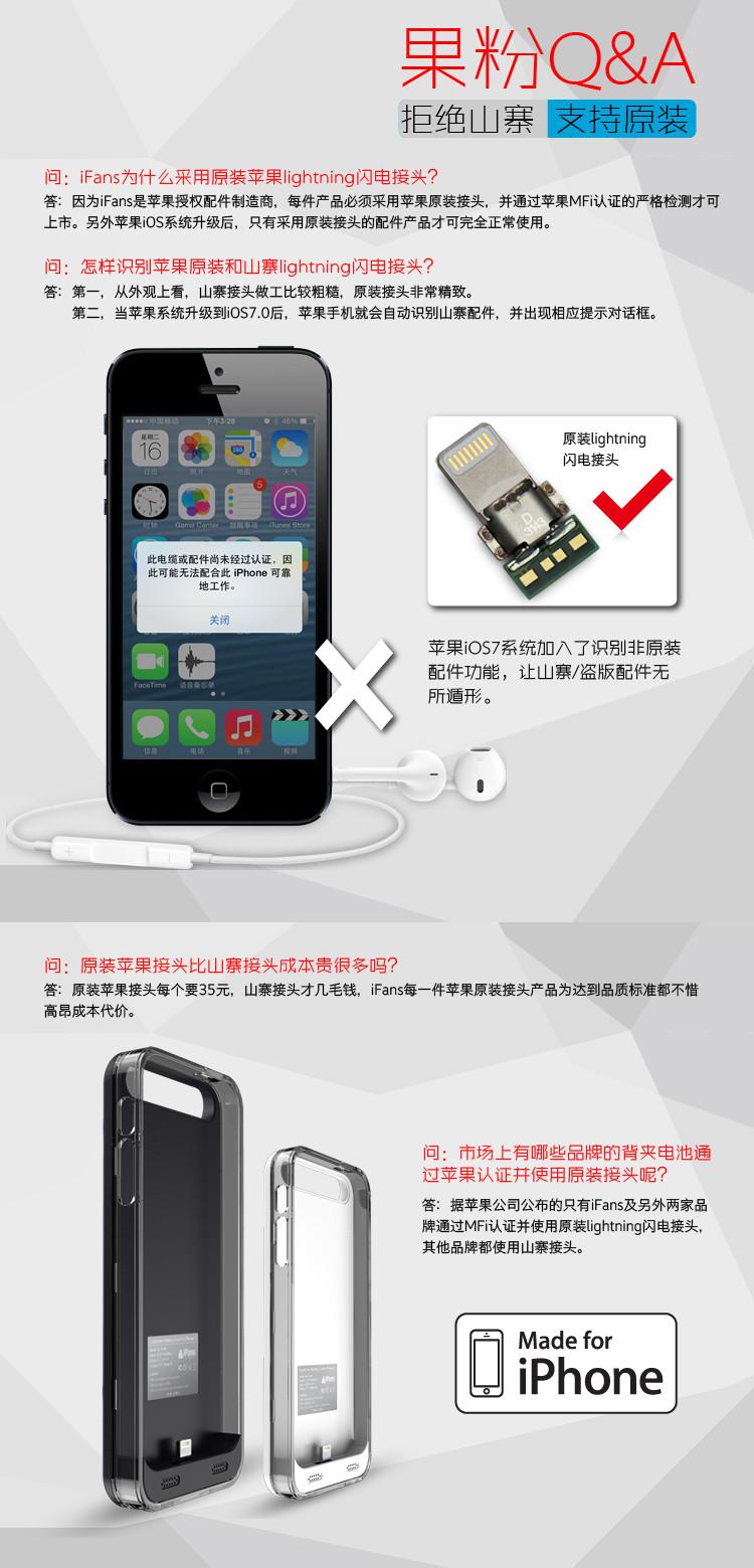 iphone5s背夹苹果电源移动电池聚合物超薄5手进化格斗2安卓版图片