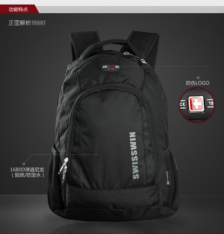 swisswin瑞士军刀双肩包商务电脑背包男韩版双肩包学生书包swb020图片