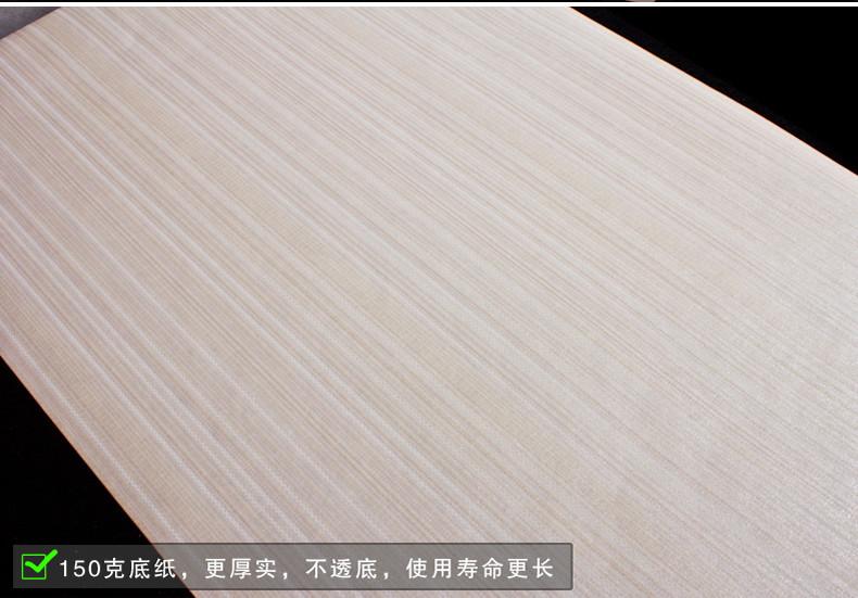【】靓雅壁纸 素色简约现代竖条纹卧室书房客厅
