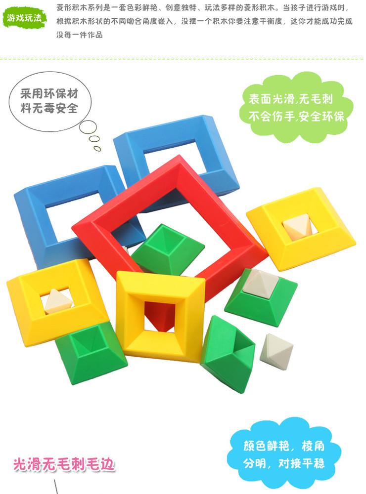 儿童益智拼插玩具