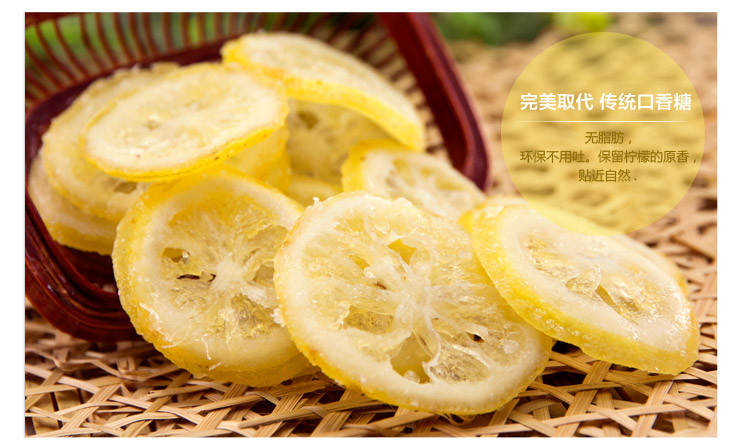 即食柠檬片_