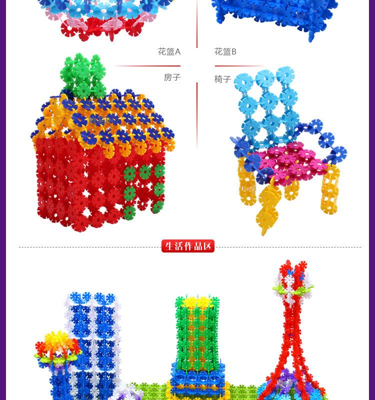 5cm雪花片1000片桶装雪花片 儿童益智拼插积木宝宝拼插玩具