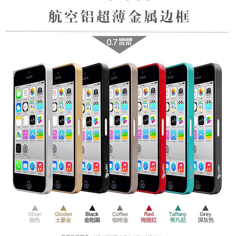 苹果iphone5c手机壳 金属边框保护套 苹果5c手机壳外壳 超薄边框壳