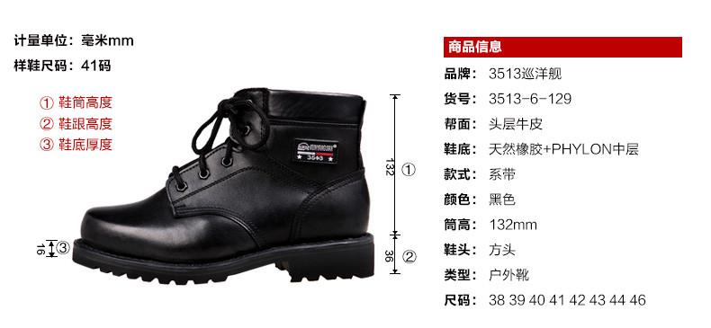 军靴特种兵户外男士皮靴高帮鞋真皮男靴子正品6-129图片