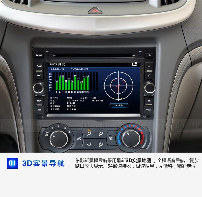 东影雪佛兰新景程/科鲁兹/新赛欧/乐驰/乐风专车专用dvd导航仪gps蓝牙