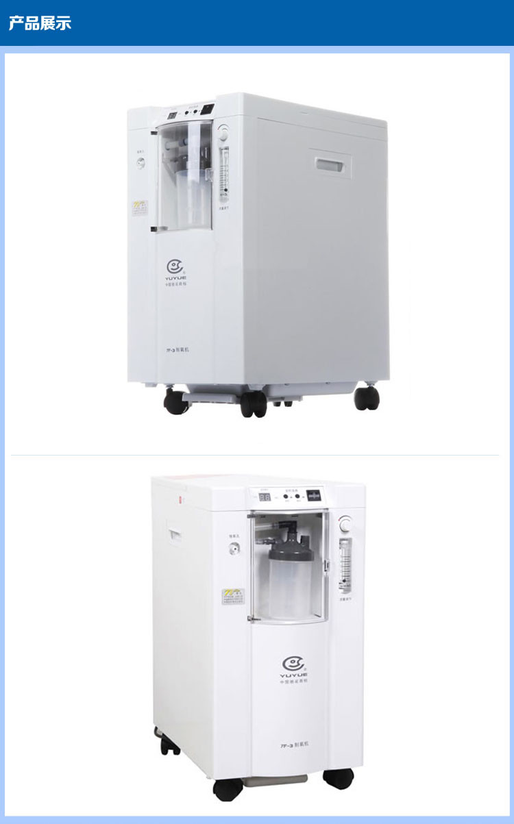 鱼跃家用制氧机吸氧机7f-3氧气机