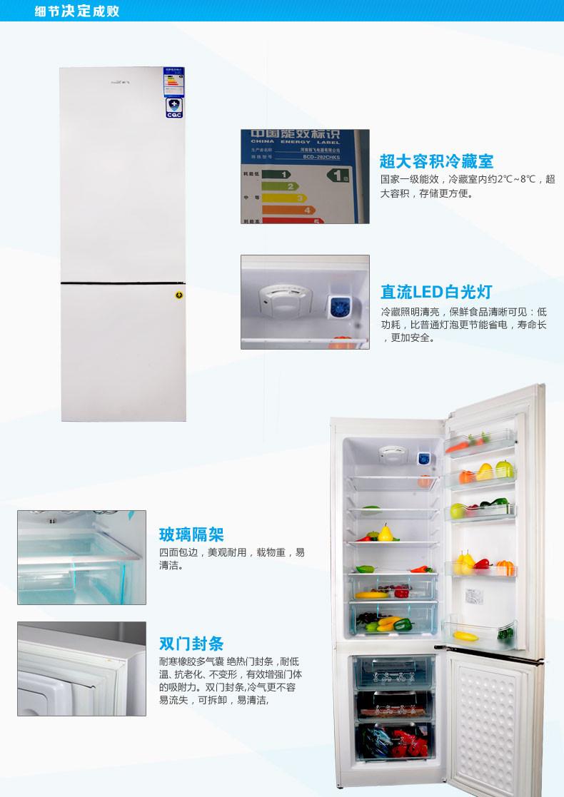 新飞(frestec) bcd-282chks 282升 双门冰箱 (梦幻格彩板白)