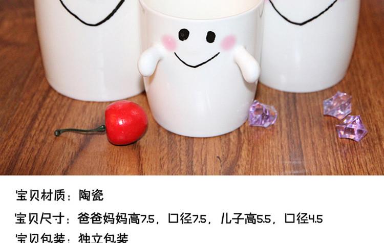 一家三口可爱笑脸亲子杯陶瓷马克抱抱杯子