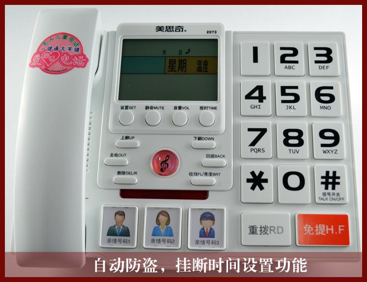美思奇电话机 2073 座机电话