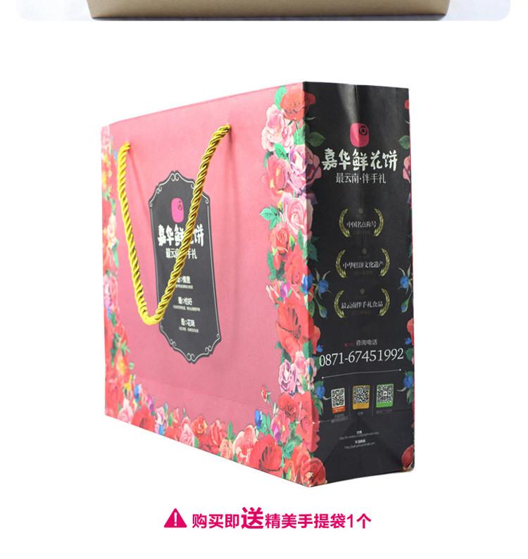 嘉华鲜花饼包装 包装是2盒起包邮云南特产嘉华鲜花饼现烤酥 高清图片
