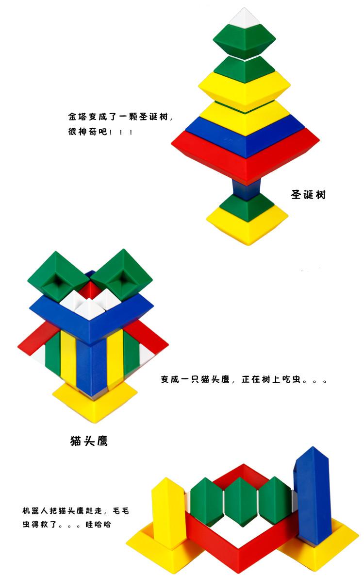 百变金塔 金字塔
