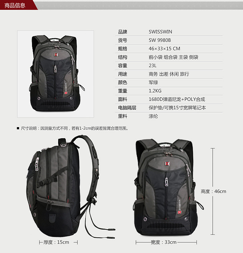 swisswin瑞士军刀双肩包背包男韩版潮学院风旅行包电脑包 sw9980b 浅图片