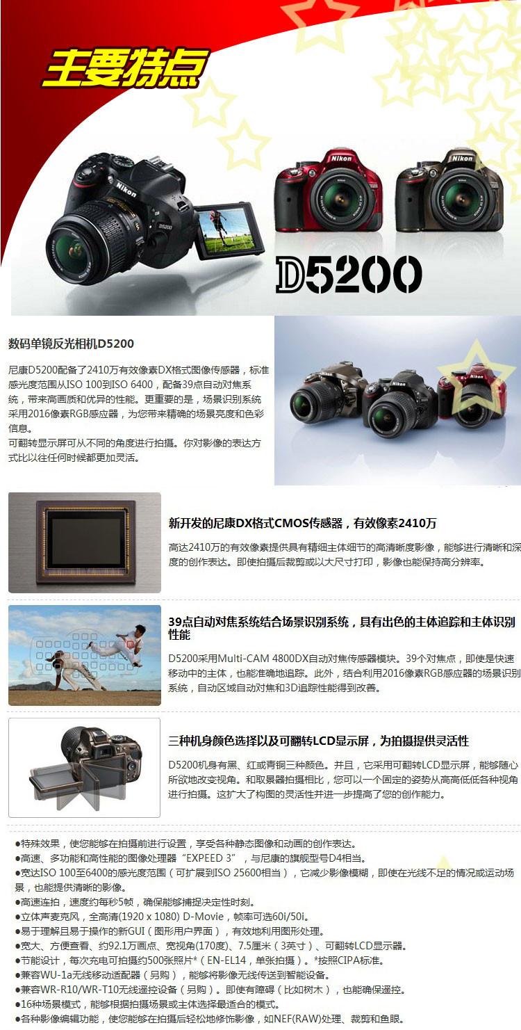 尼康 数码单反相机 d5200(af-s dx 18-55mm f/3.5-5.
