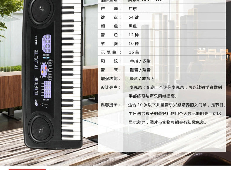 玩具电子琴 简谱