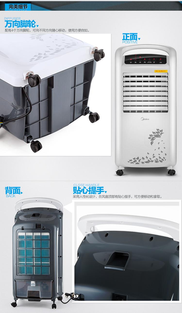 美的(midea)蒸发式冷风扇ac120-s