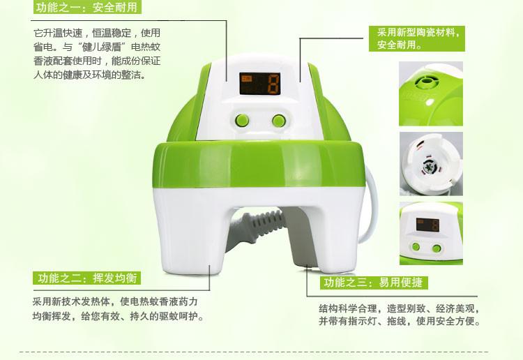 绿盾 BABY电热蚊香液 1 2特惠装 智能型组合套装