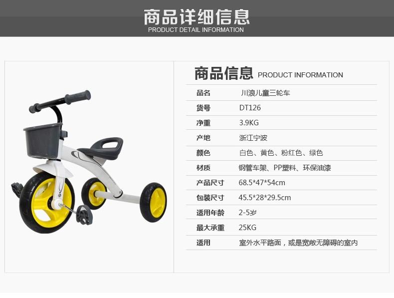 川浪儿童三轮车 宝宝脚踏车dt126黑色价格(怎么样)
