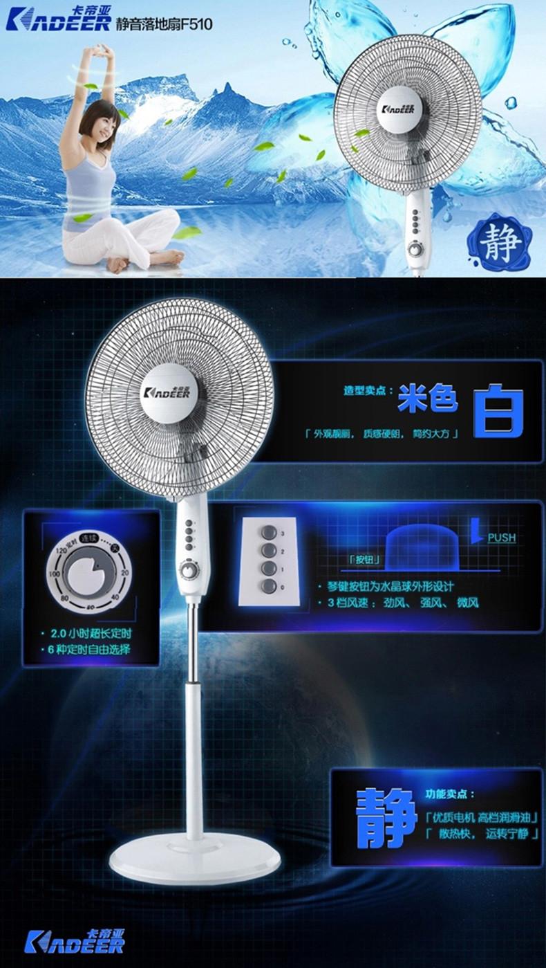 卡帝亚(kadeer)机械落地电风扇fs-40(f510)