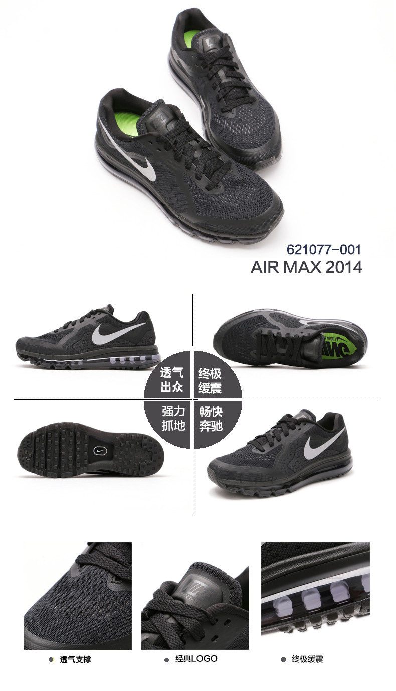 nike耐克跑鞋男鞋2014