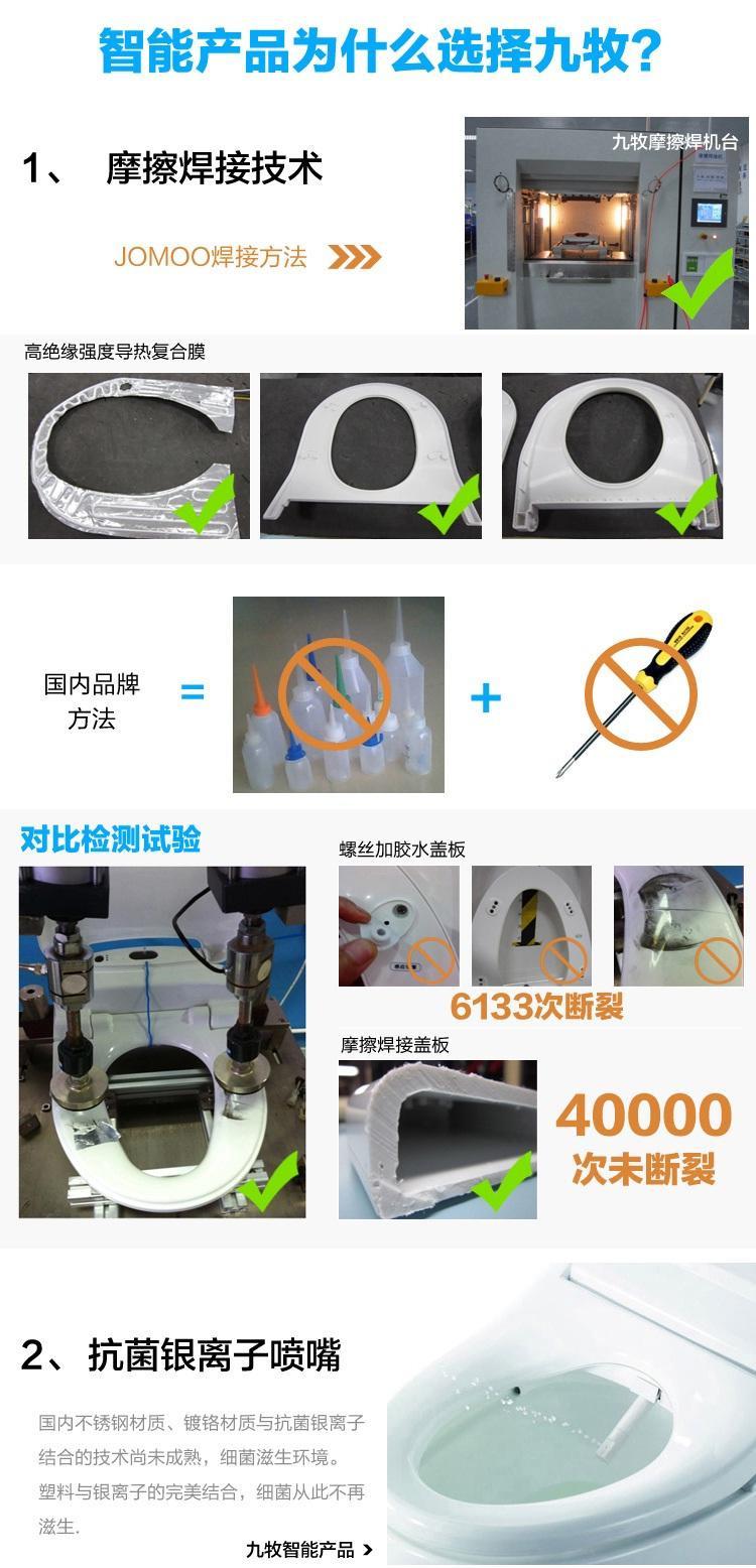 jomoo九牧 洁身器智能马桶盖冲洗器 智能坐便器 带烘干