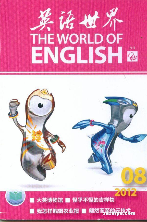 英语世界 杂志订阅 2014年全年共12期 外语杂