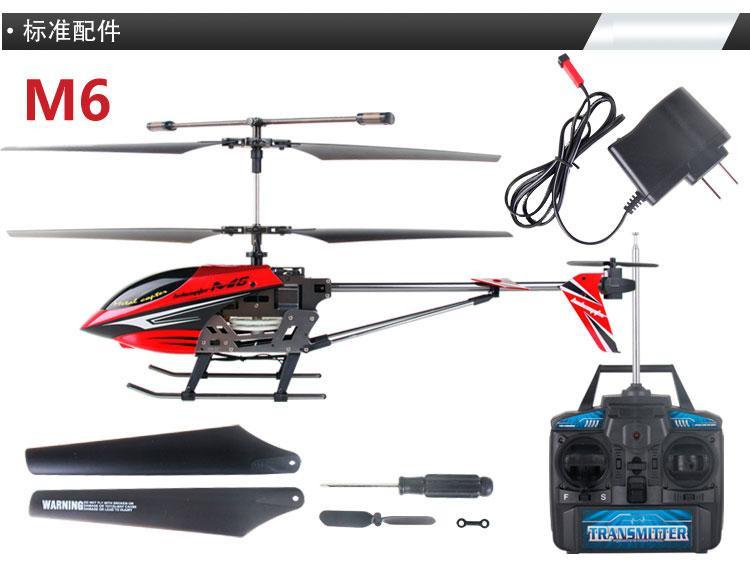 儿童男孩玩具直升机模型飞机玩具