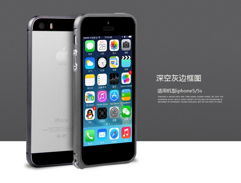 iphone5s手机壳 iphone5金属圆弧边框 5s手机套 外壳 粉色 黑色