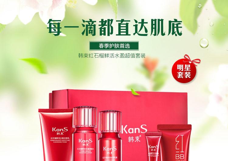 韩束红石榴套装 红bb完美六件套 面部护理化妆品 滋润型 ...