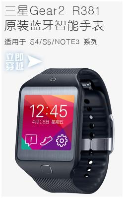 Gear 2代Gear2 Neo 智能手表S5 NOTE3 S4 G9006 R381 三星手机