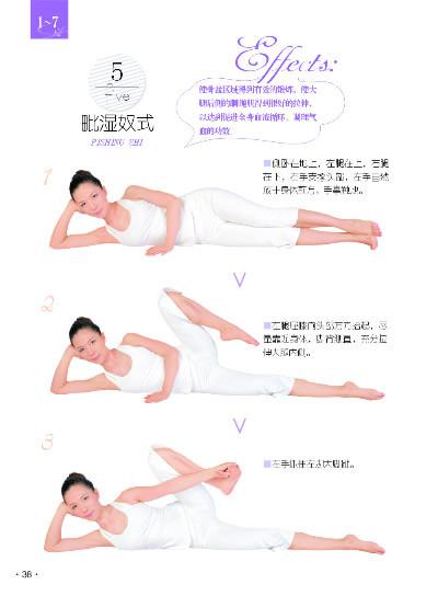 我们在月经期过后的第二周可以开始练习一些瑜伽动作来加强子宫及卵巢
