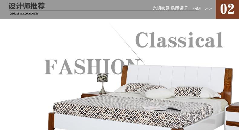 光明家具 全实木床 1.8米时尚双人床 大床 特价水曲柳