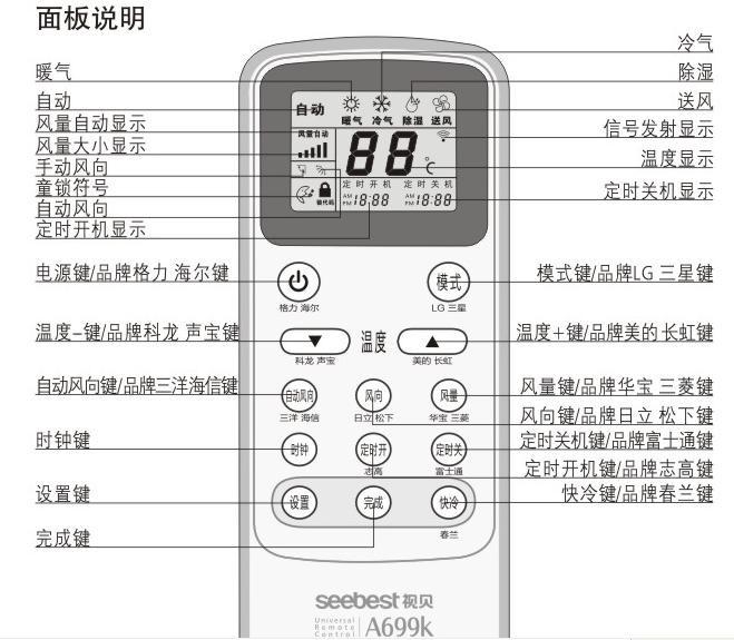 原装万能空调遥控器冷气科龙春兰美的奥克斯海尔tcl