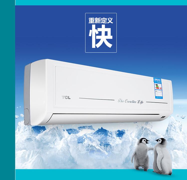 tcl空调kfrd-32gw/fc23