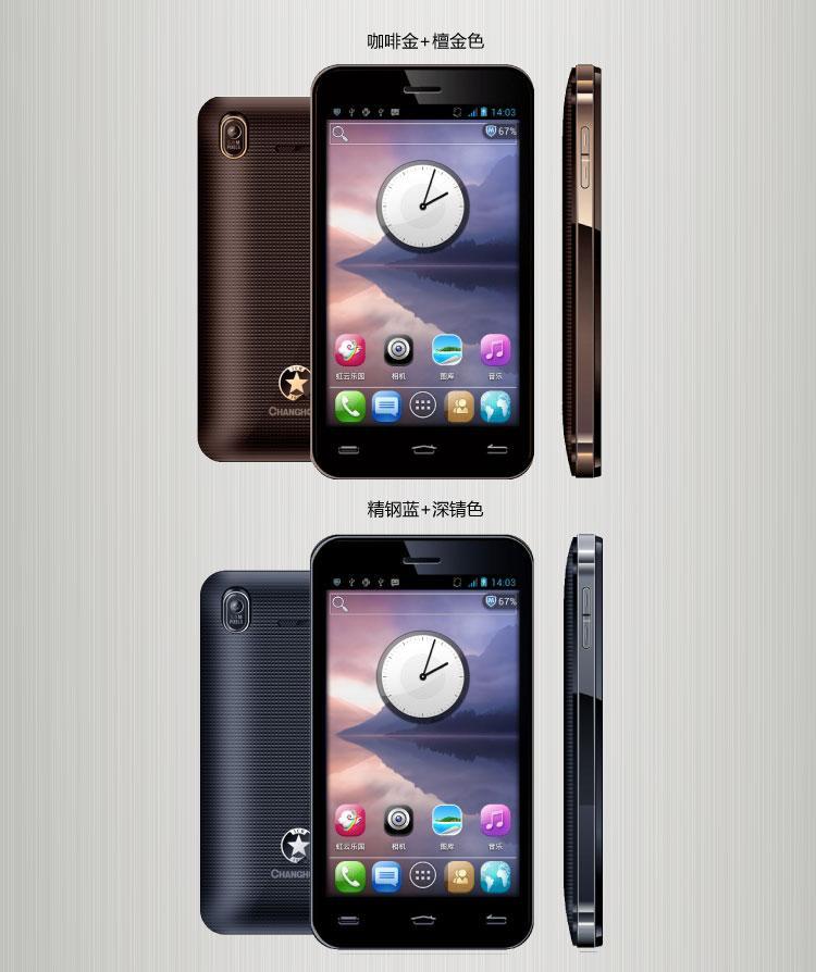 长虹手机z1(黑金)