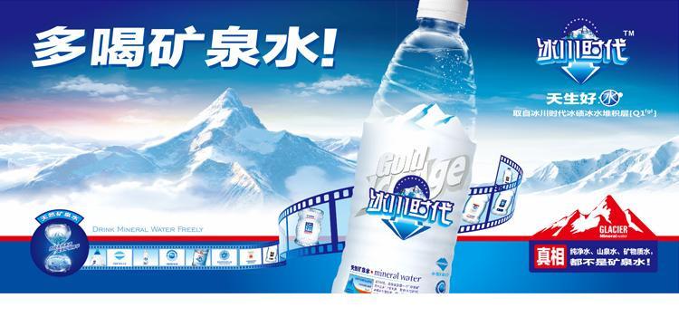 【蓝剑环球食品】蓝剑集团冰川时代天然矿泉水