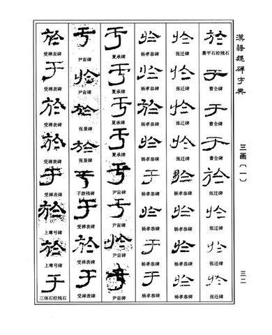 《汉隶魏碑书法字典-中华名家书法字典》禚效