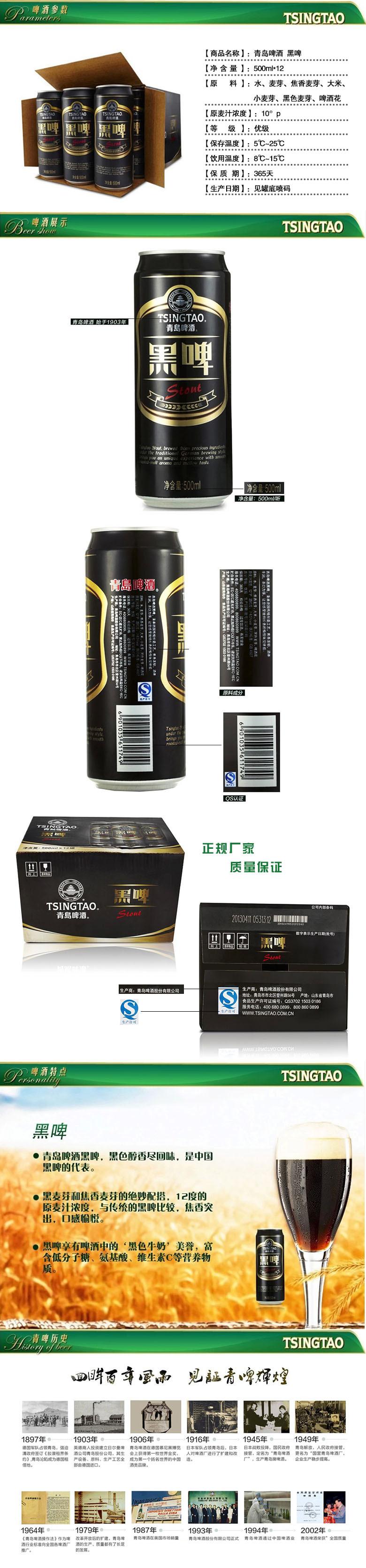 青岛啤酒黑啤听装500ml*12【报价