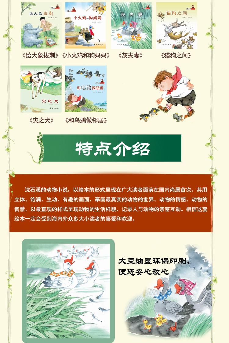 沈石溪动物绘本(全10册)