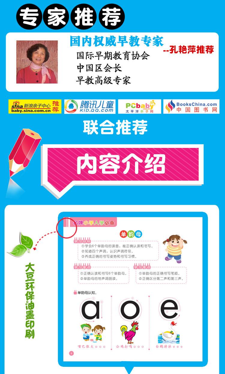 女生小学北京白兔小童趣童书馆小学生儿童入学现货扯正版图片