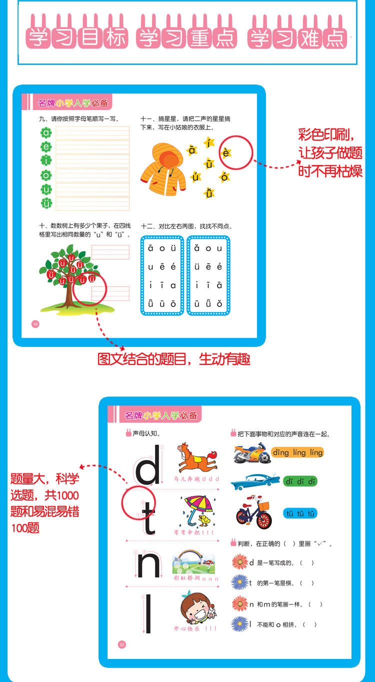 书馆白兔北京现货小童趣童儿童小学生小学入学改错正版本图片