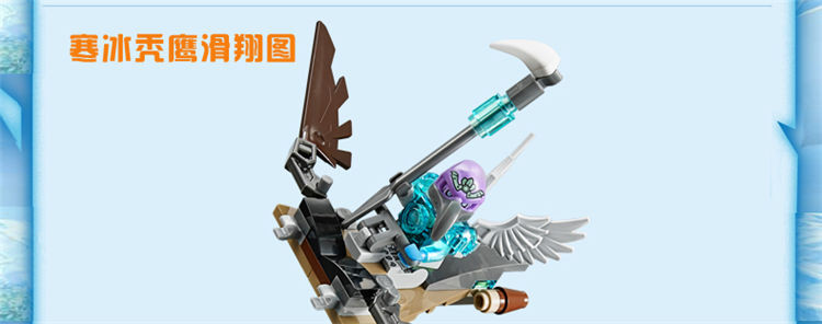 lego 乐高气功传奇系列早教拼插玩具 阴狠鹫的寒冰秃鹰滑翔机l70141