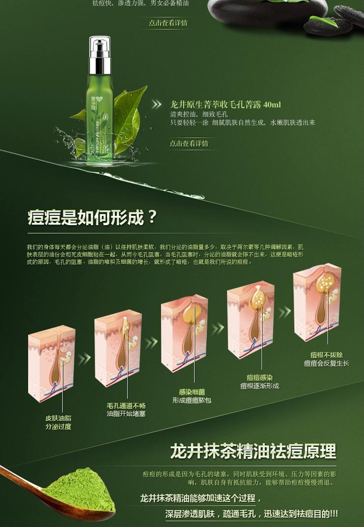 草木之心龙井原生菁萃祛痘3件套 衡肌水 抹茶精油 收毛孔菁露
