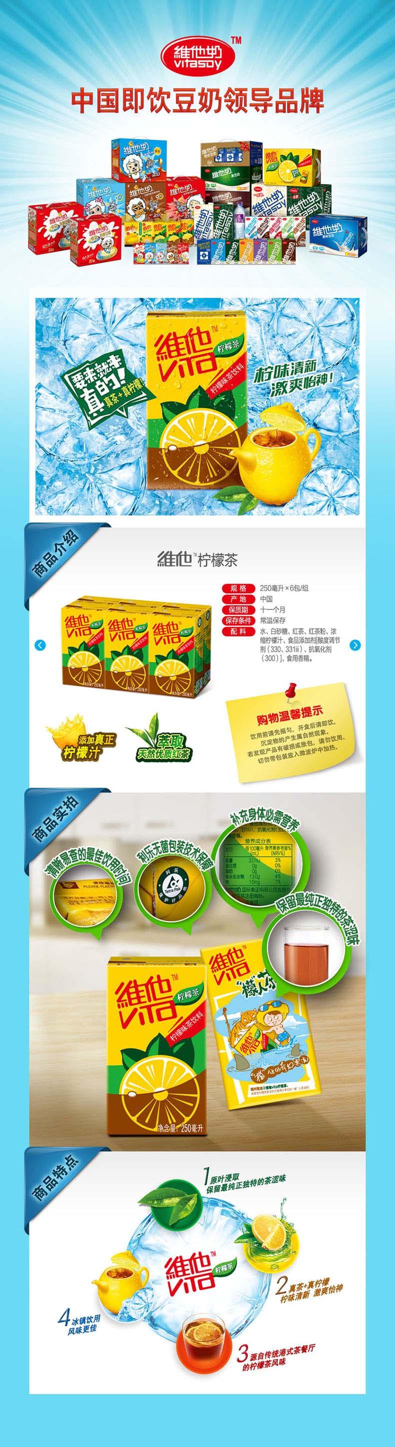 苏宁超市自营 维他柠檬茶250ml*6