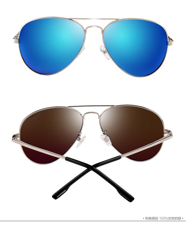 帕森(parzin)新款偏光太阳镜男款墨镜8023